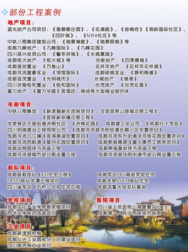 万博manbetx官网网页版会群manbetx官网电脑版厂主要业绩