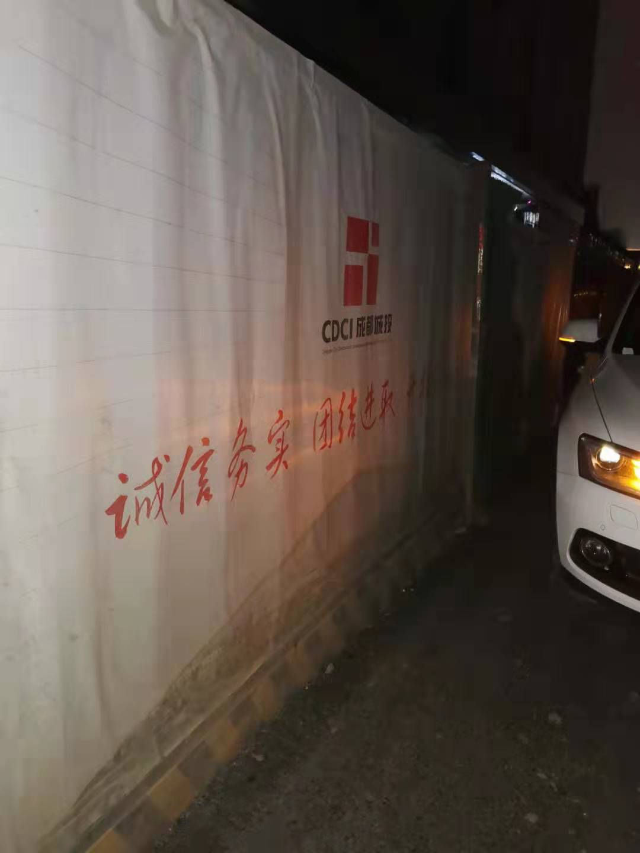 万博manbetx官网网页版城投集团一环路改造项目打围施工